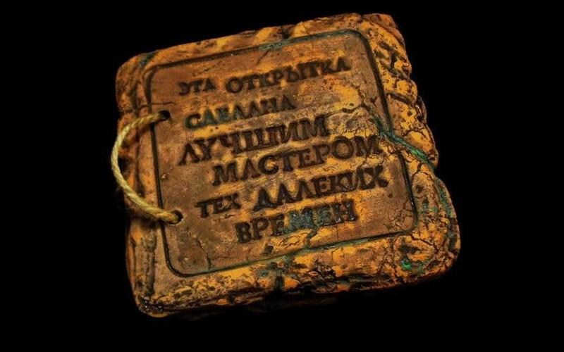 открытка каменный век, открытка из керамики, надписи на камне, пожелания на камне