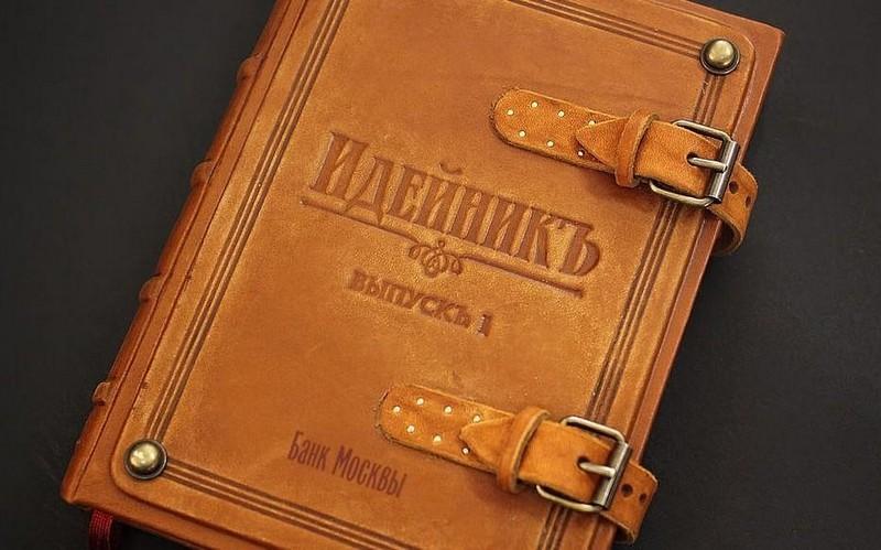 книга в ящике с инициалами, книга с логотипом корпоративная, брендбук книга, книга в коже, кожаный переплет