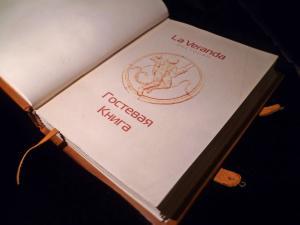 Гостевая книга для ресторана La Veranda