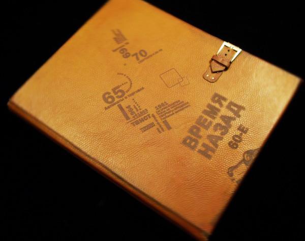 Книга «Время назад 60е» Книга ностальгия по советским временам