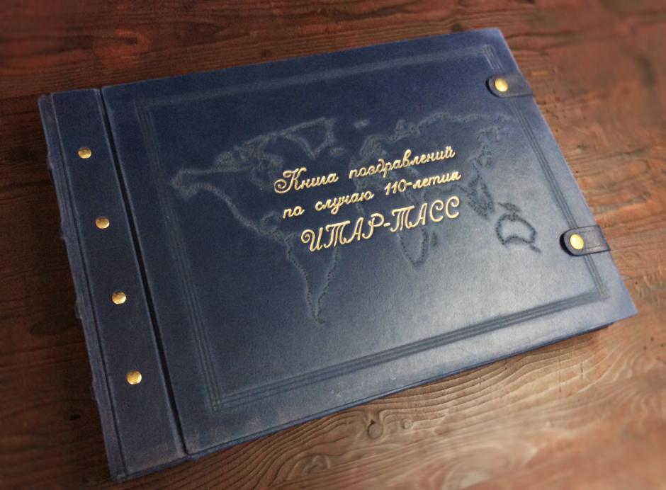 Книга пожеланий для Итар-Тасс