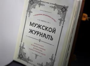 """Ежедневник """"Мужской журналъ"""" из кожи"""