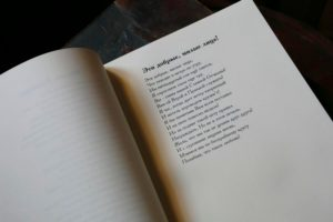Авторская книга стихов