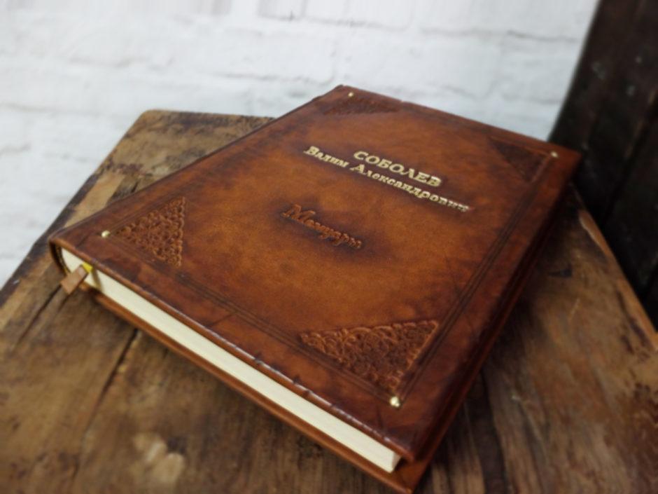 Книга для записи мемуаров