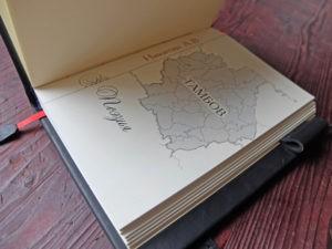 Книга для записи стихов