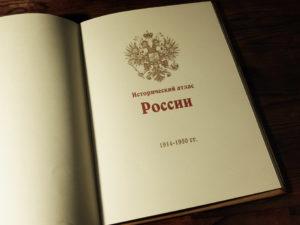 Исторический атлас России в кожаном переплете.