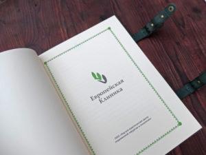 """Книга отзывов """"Европейская клиника"""""""