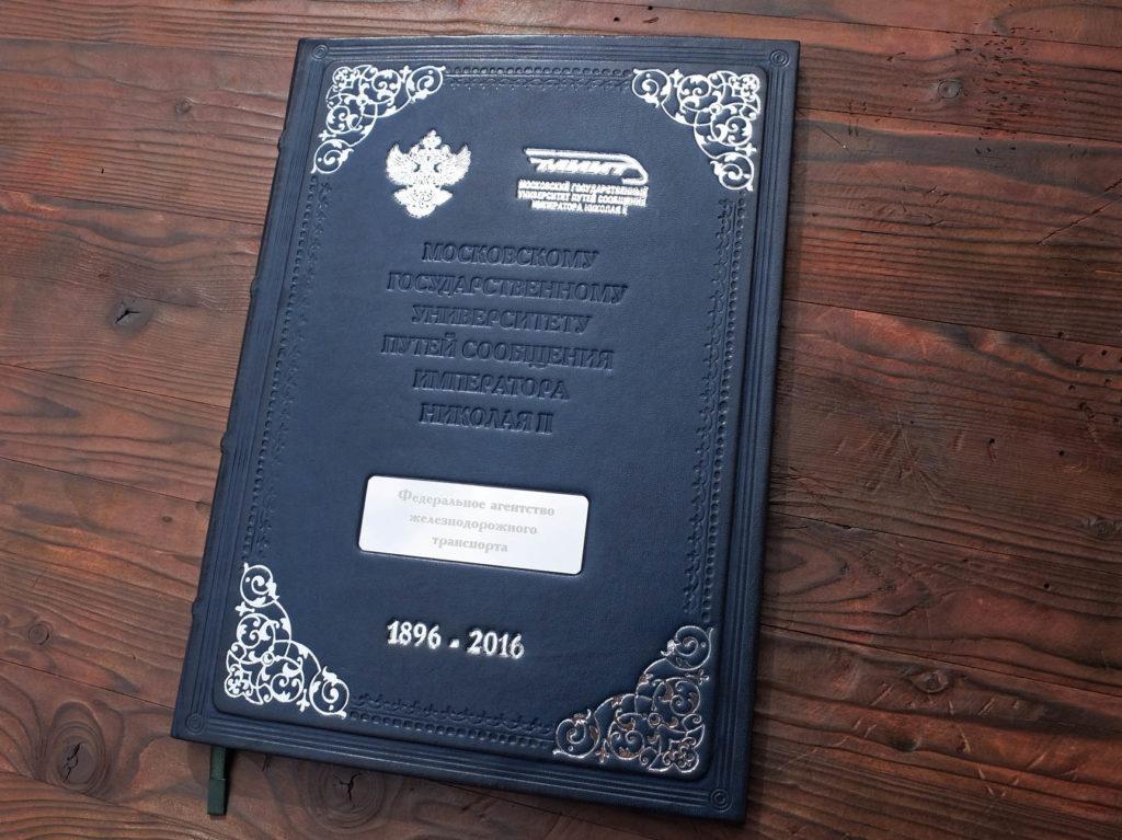 Папка для речи Московскому Государственному Университету Путей Сообщения Императора Николая II.
