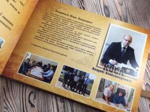 """Книга поздравлений в сундуке """"Мечел Якутуголь"""""""