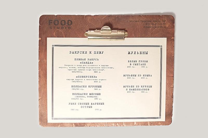Папка меню Food Studio