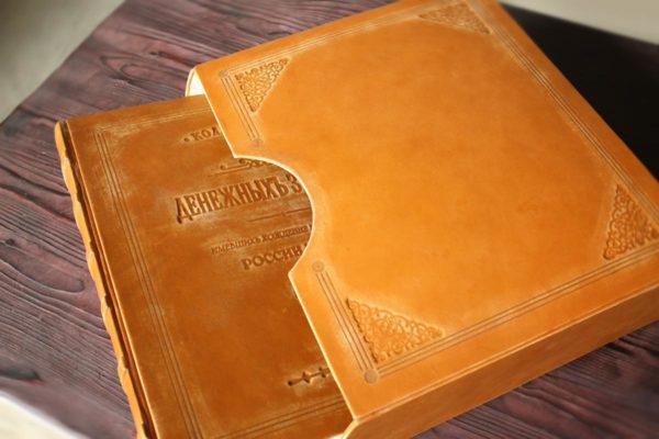 Кожаный альбом для монет и бон в шубере (футляре)