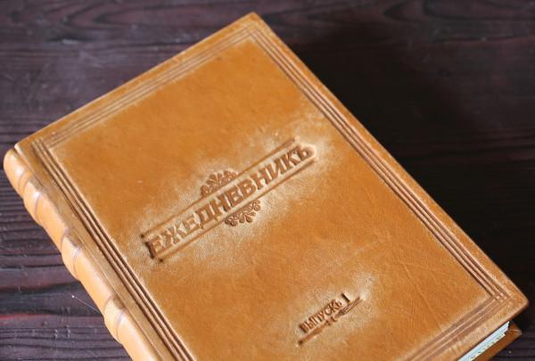 Ежедневник под 19 век из кожи