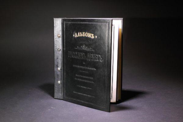 Кожаный альбом для монет и старинных денег