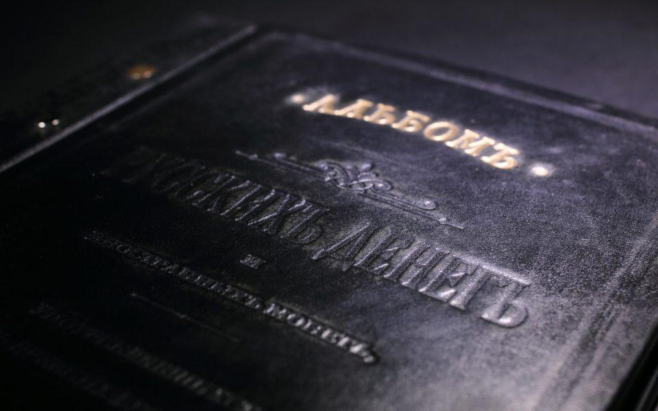 Кожаный альбом для монет-лучший подарок нумизмату.