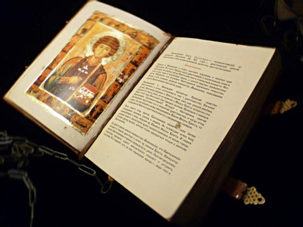 Книга в часовню Св. Пантелеймона