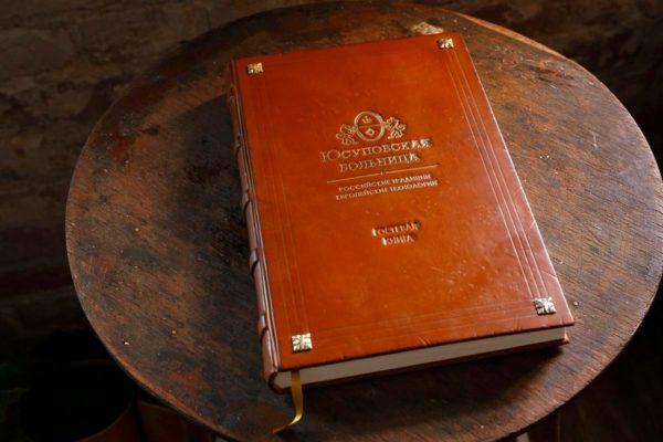 Книга отзывов в «Юсуповскую больницу»