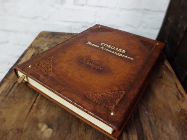 Книга для записей мемуаров из кожи