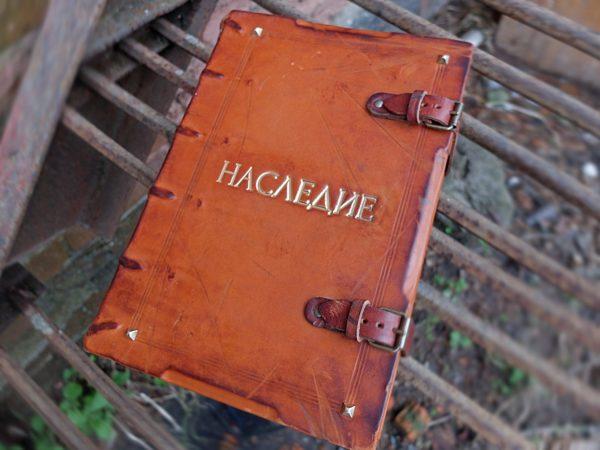 Книга для записи родословной «Наследие»