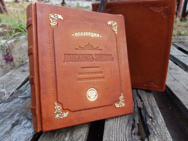 Кожаный альбом для монет и бон в футляре (шубере)