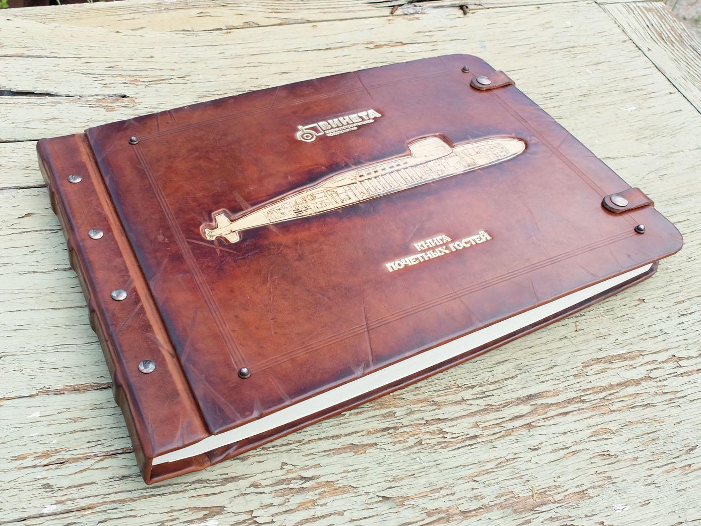 Книга почетных гостей «Винета»