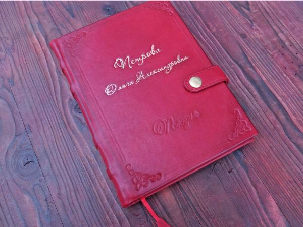 Именная книга для записи стихов.