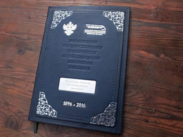 Кожаная папка для речи Московскому Государственному Университету Путей Сообщения Императора Николая II.