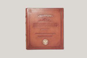 Кожаный альбом для монет и банкнот СССР и России.