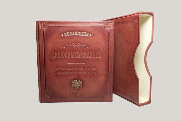 Именной кожаный альбом для монет и денег в шубере