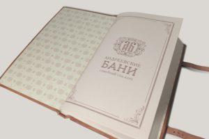 """Книга отзывов """"Андреевские бани""""."""