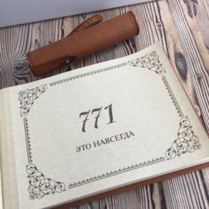 """Фотоальбом с """"капсулой времени"""" для школы №771."""