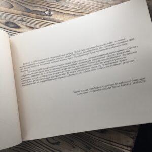 "Книга пожеланий ""Росгонки""."