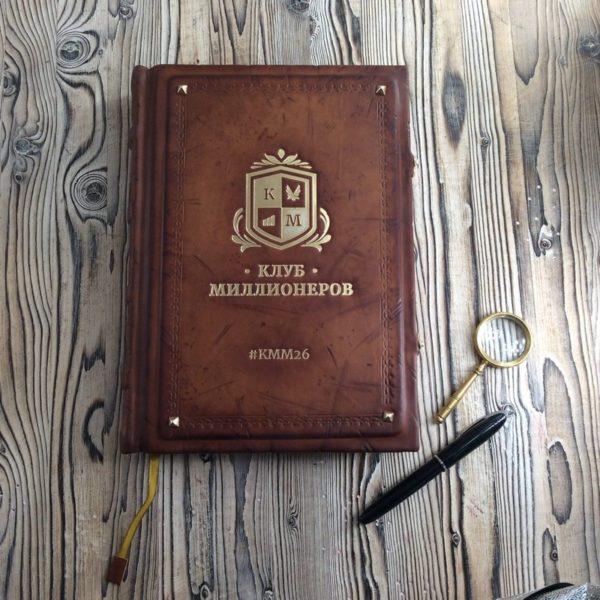 Книга для записей «Клуб миллионеров»